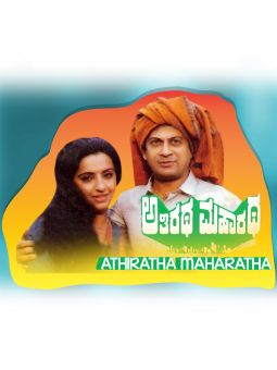 Athiratha Maharatha