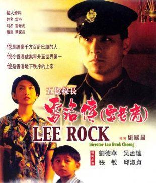 Lee Rock