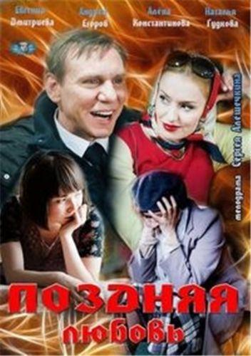 Pozdnyaya Lyubov