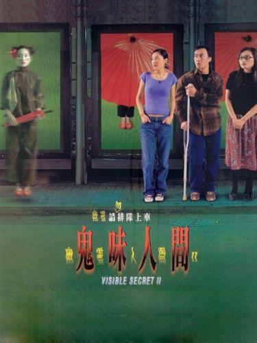 Yauling Yangan II: Gwai Mei Yangan