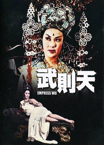 Empress Wu Tse Tien