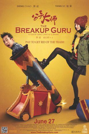 The Breakup Guru