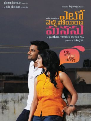 Yeto vellipoyindi manasu movie ringtones : Disparue serie bande annonce