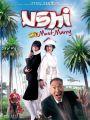 Ushi must Marry