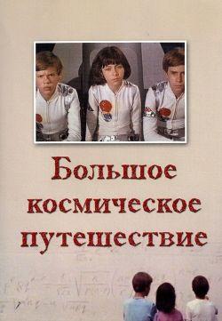 Bolshoe Kosmicheskoe Puteshestvie
