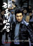 Haryu Insaeng