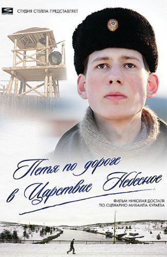 Petya po doroge v tsarstvie nebesnoe