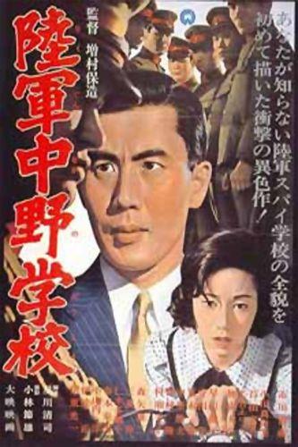 Rikugun Nakano Gakko