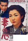 Tsuma No Kokoro