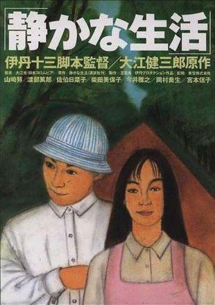 Shizukana seikatsu