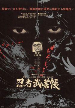Ninja Bugei-Cho