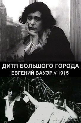 Ditya Bol'shogo Goroda