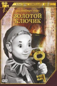 Zolotoy Klyuchik