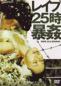 Rape! 25-ji Bokan