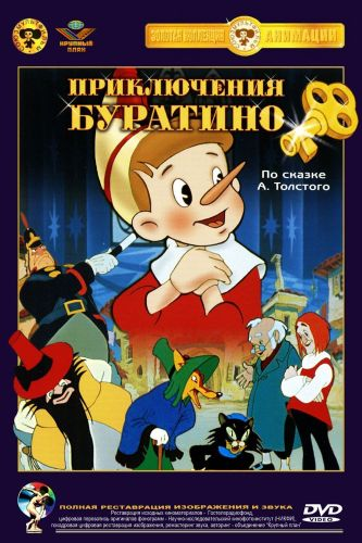 All New Adventures of Pinocchio