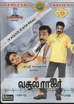 vasool raja mbbs 2004 saran cast and crew allmovie