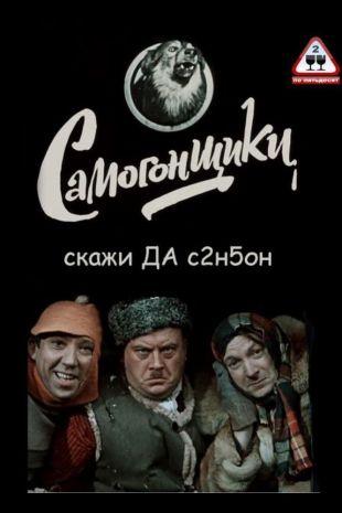 Samogonshchiki