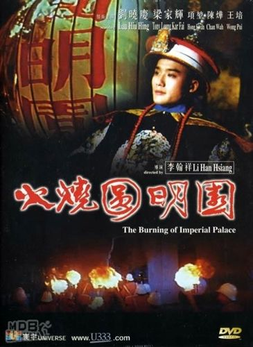 The Burning of the Imperial Palace