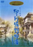Yanagawa Horiwari Monogatari