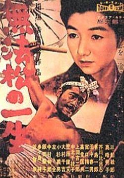 Muho Matsu No Issho
