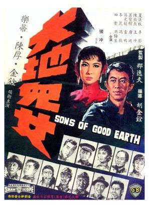 Sons of Good Earth (1967)