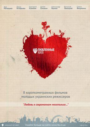 Lovers in Kiev