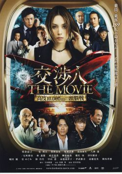 GTO - Great Teacher Onizuka: The Movie