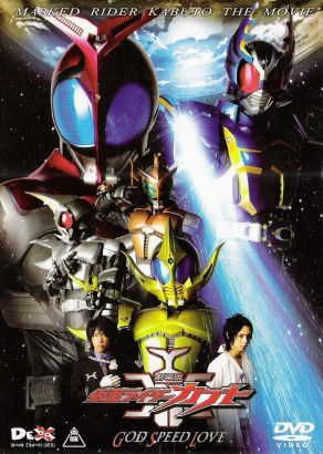 Masked Rider Kabuto: God Speed Love