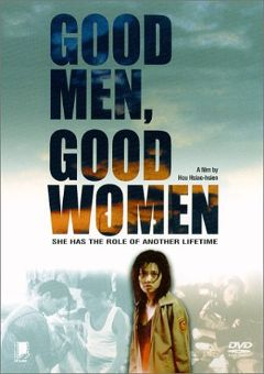 Good Men, Good Women