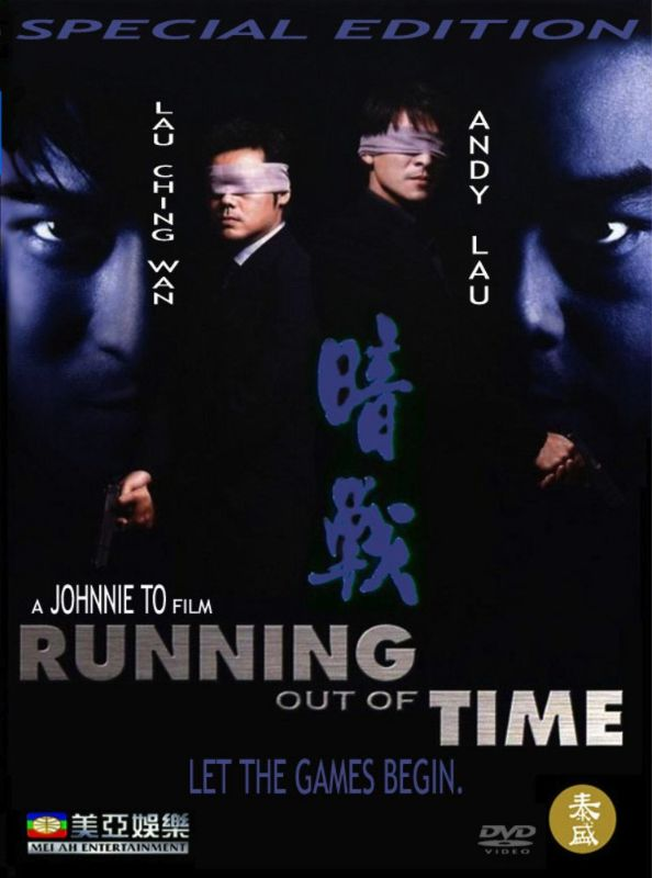 Amazon.com: Running Out of Time: Andy Lau, Lau Ching Wan ...   When Time Ran Out Cast