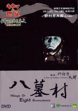 Yatsu Hakamura