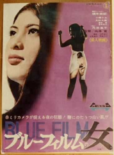Blue Film Woman