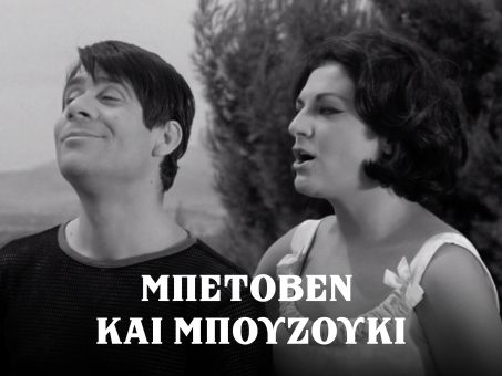 Beethoven ke Bouzouki