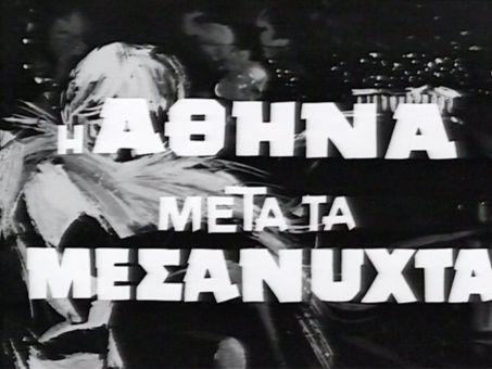 I Athina Meta ta Messanihta