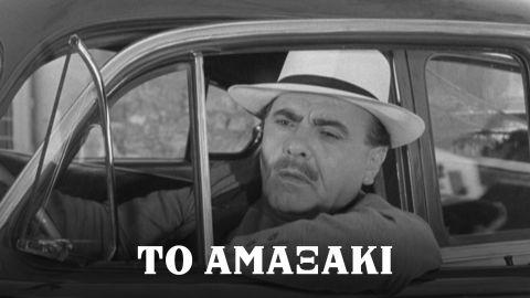 To Amaxaki
