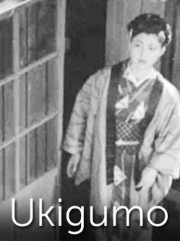 Ukigumo