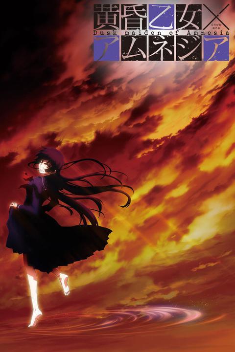 Dusk Maiden of Amnesia [Anime Series]