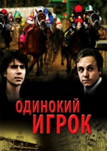 Odinokiy Igrok