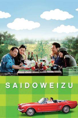 Saidoweizu