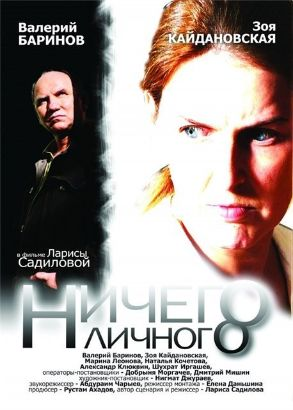 nothing personal 2007 larisa sadilova related allmovie