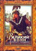 Velikiy Voin Albanii Skanderbeg