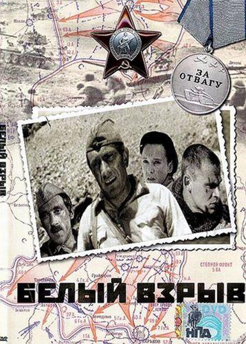 Belyy Vzryv