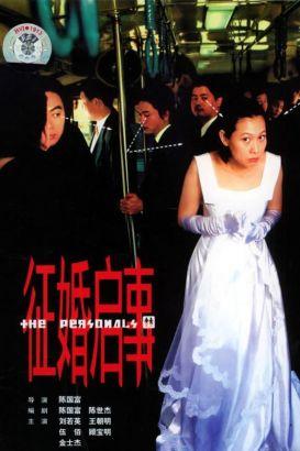 Personals 1999