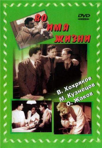 Vo Imya Zhizni