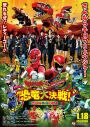 Zyuden Sentai Kyoryuger vs. Go-Busters: The Great Dinosaur Battle!