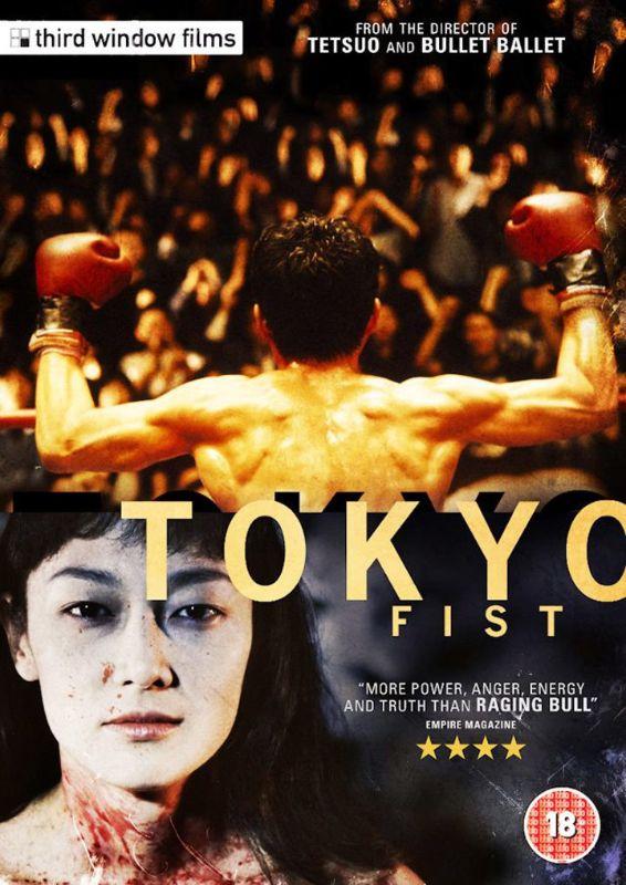 Japanese fisting movies