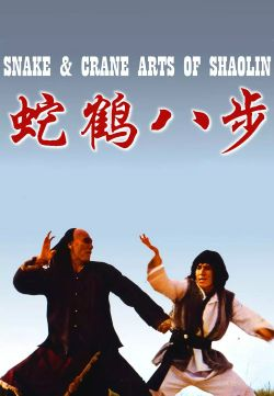 Snake and Crane Arts of Shaolin