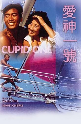 Cupid One