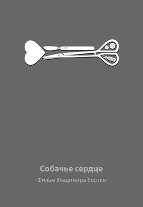 Sobachye Serdtse