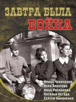 Zavtra Byla Voyna (1987)